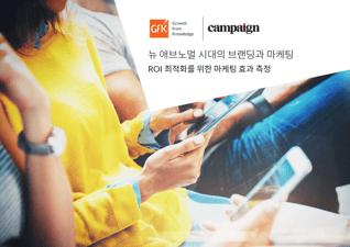 ROI 최적화를 위한 마케팅 효과 측정